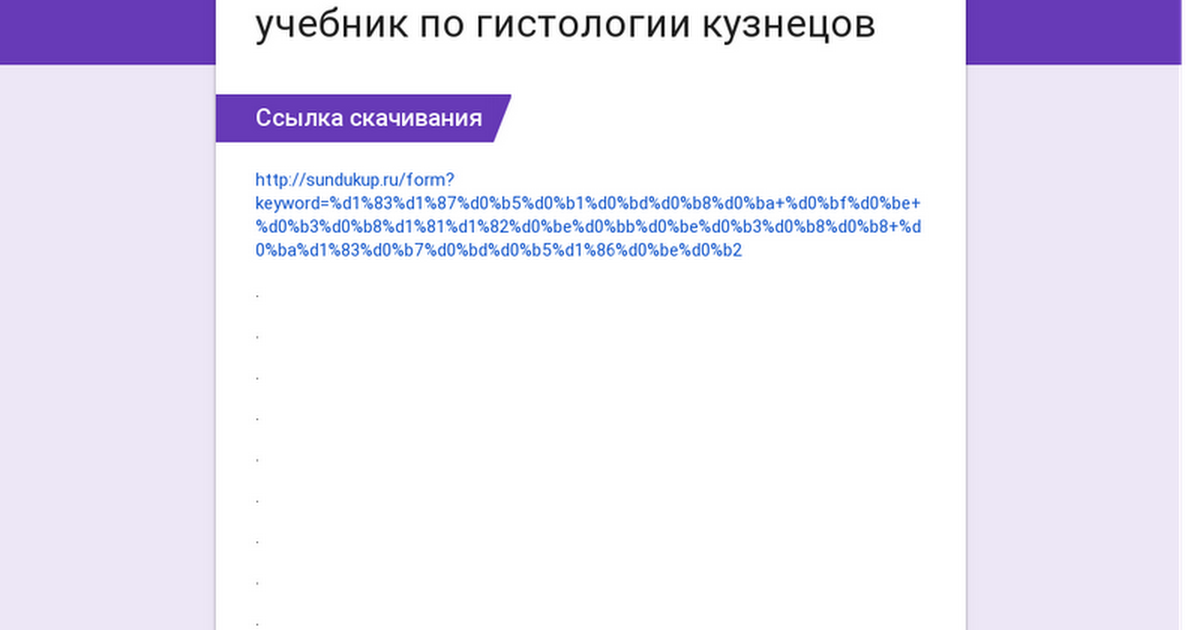 uchebnik-po-gistologii-mushkambarov-temu-prava-rebenka