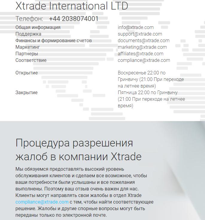 Брокер Xtrade - оффшорные аферисты, Фото № 6 - 1-consult.net
