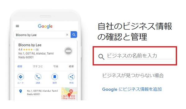 Google店舗登録 オーナーとして店舗登録2