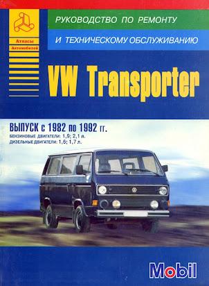 книга по ремонту транспортер т3
