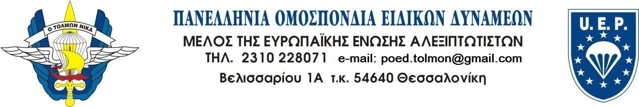 ΠΟΕΔ ΝΕΟ