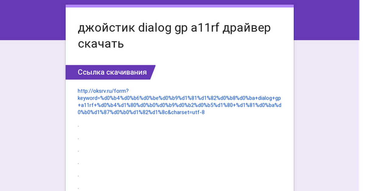 Джойстик диалог gp-a11 драйвер.