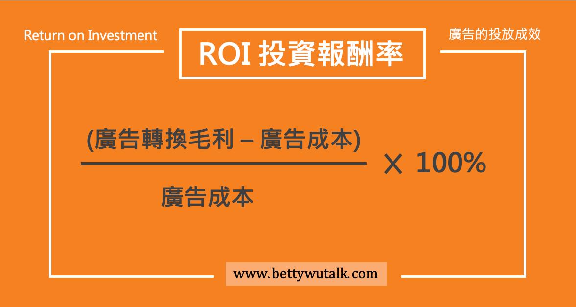 ROI 投資報酬率 (Return on Investment)