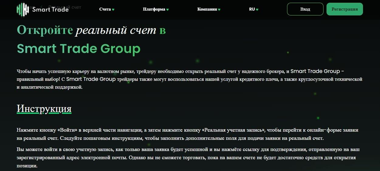 Smart Trade Group: отзывы о сотрудничестве. Что у брокера с юридическими документами?
