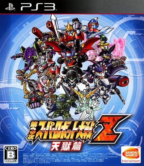 Dai-3-Ji Super Robot Taisen Z Jigoku Hen.jpg