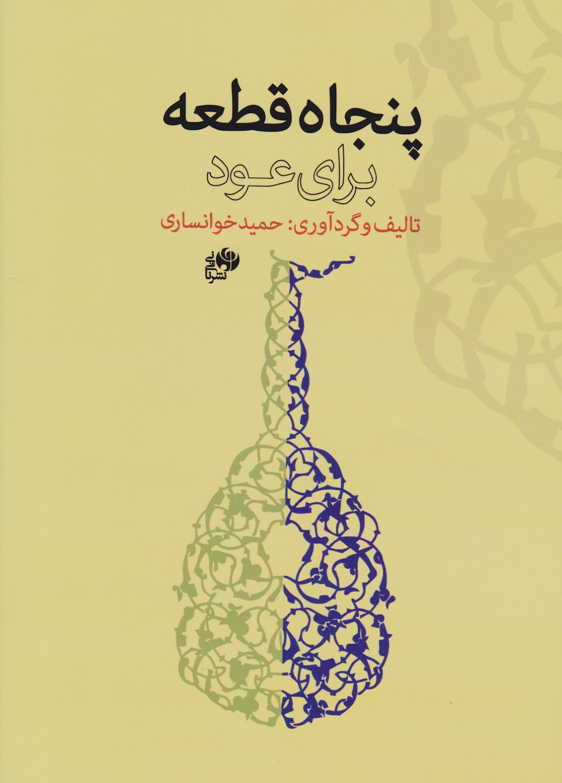 کتاب پنجاه قطعه عود حمید خوانساری انتشارات نایونی