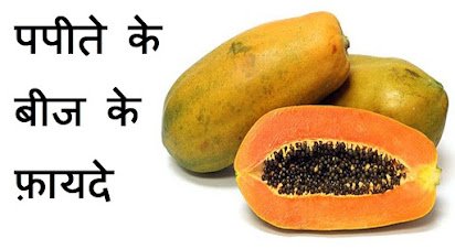 Essay On Papaya Fruit In Hindi