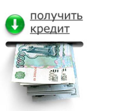 кредит наличными 50000 грн займы под расписку в москве от частных инвесторов