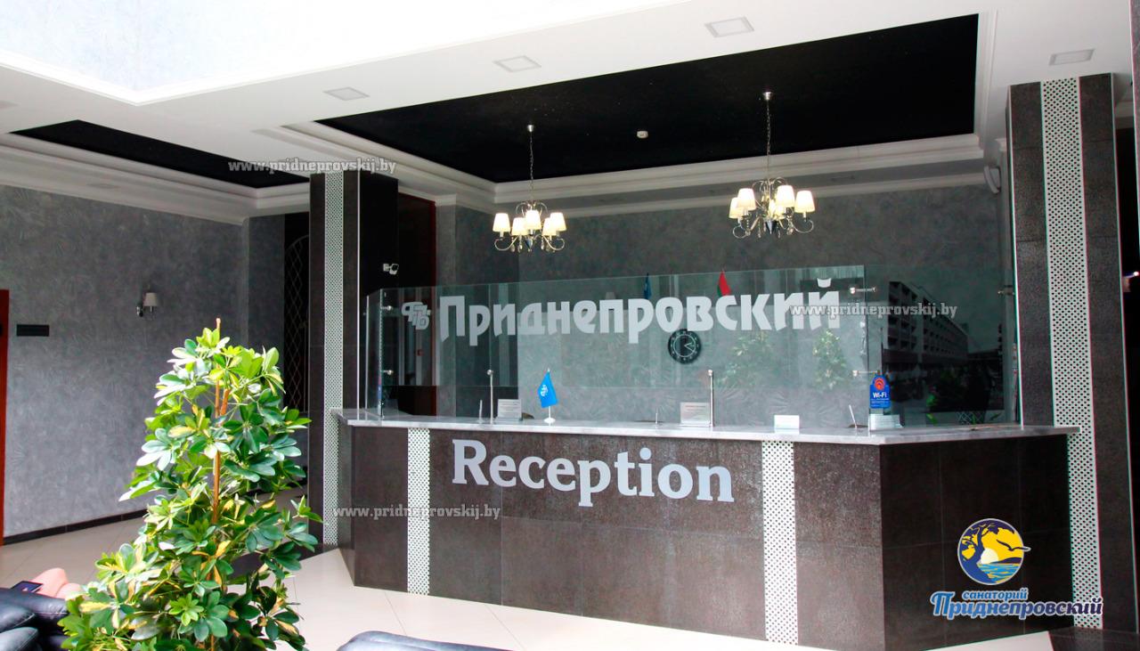 Приднепровский: стойка регистрации