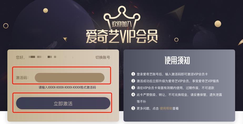 Làm thế nào để nạp mã thẻ thành viên VIP iQIYI 3