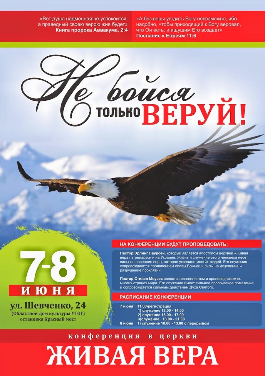 """Конференция """"Не бойся только веруй"""" в Чернигове"""