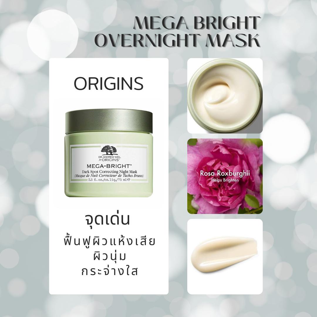 10. ORIGINS Mega Bright Overnight Mask