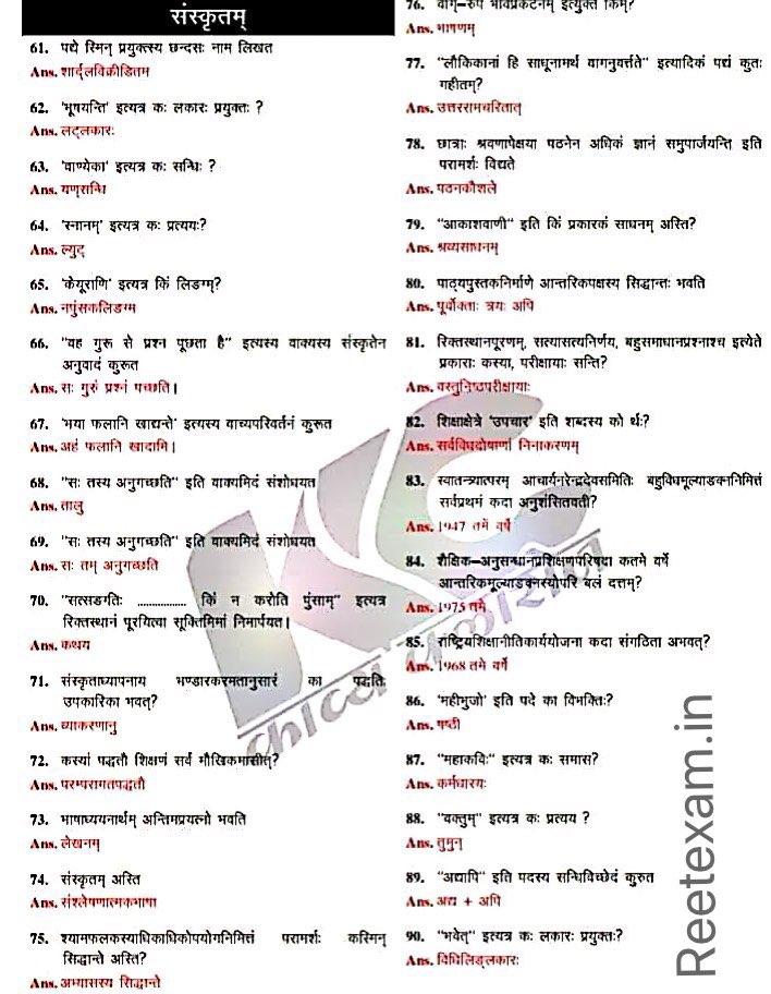 Kavya Classes REET Answer Key 2