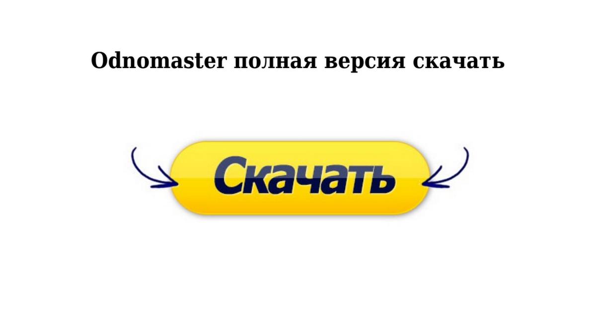 Odnomaster com