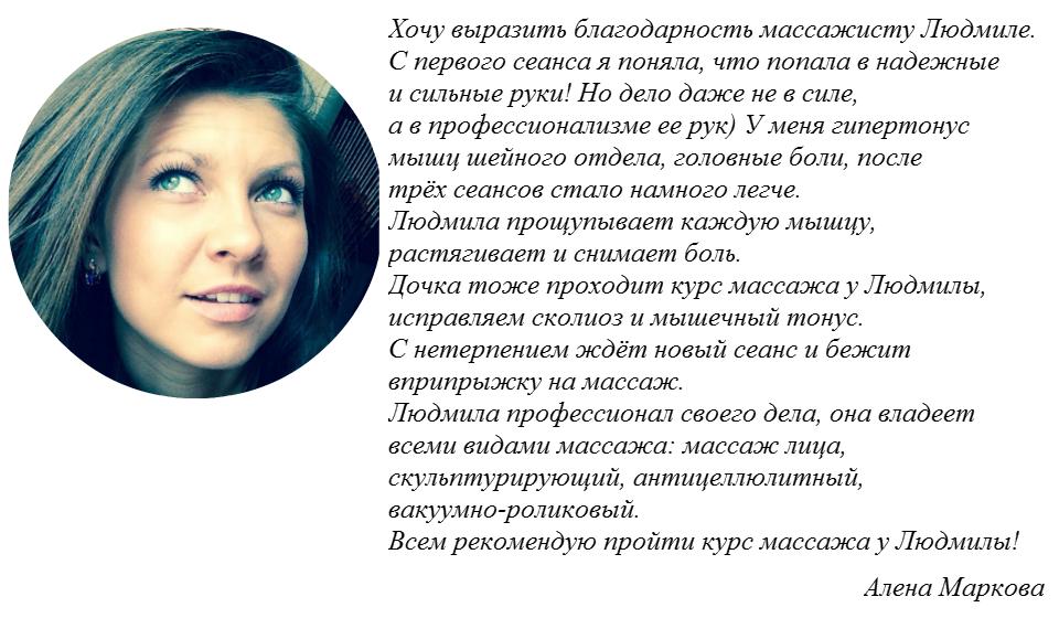 отзыв Маркова Алена.jpg