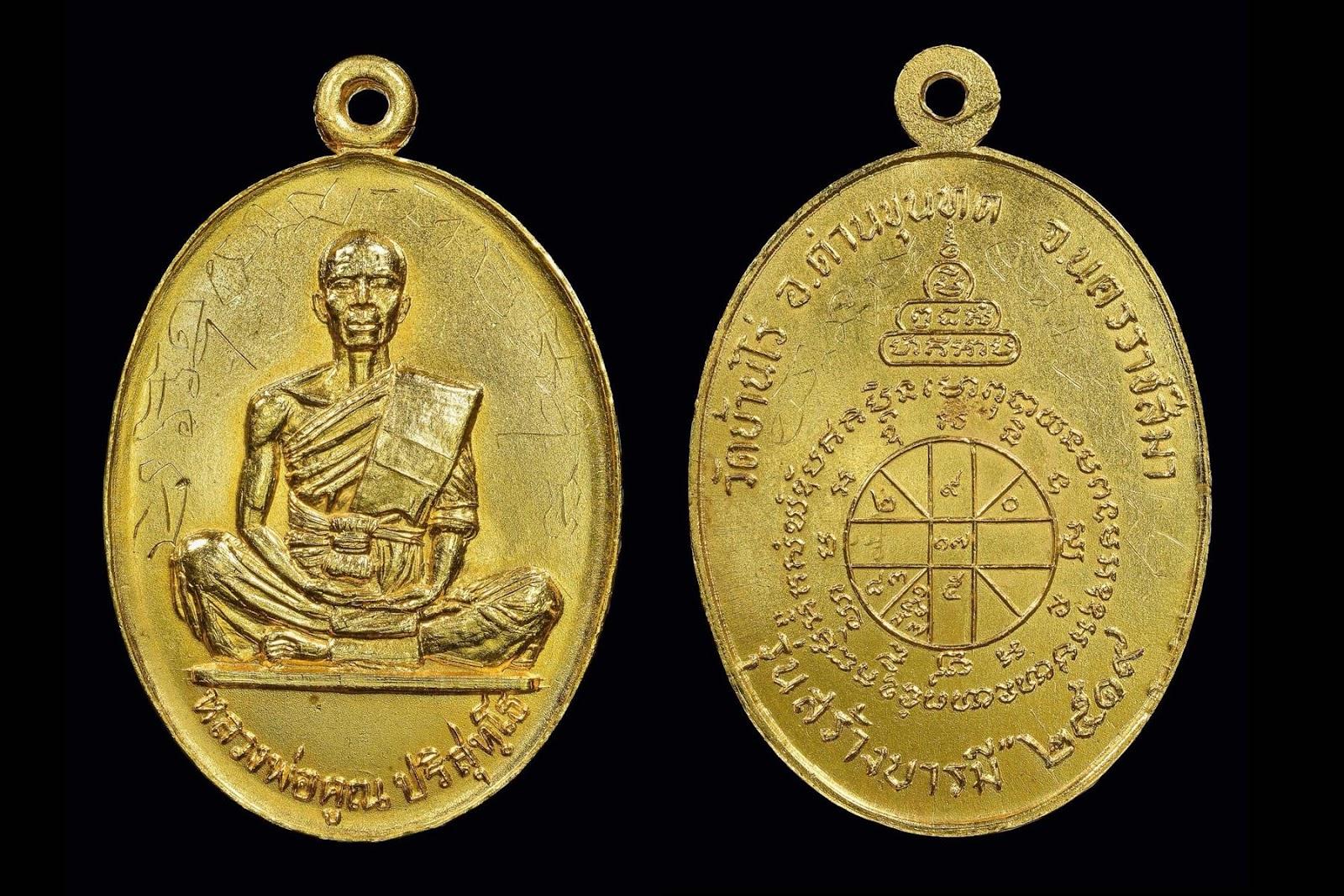 3. เหรียญหลวงพ่อคูณ รุ่นสร้างบารมี ปี 2519