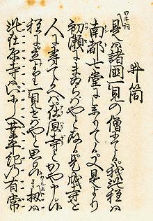 Izutsu Text