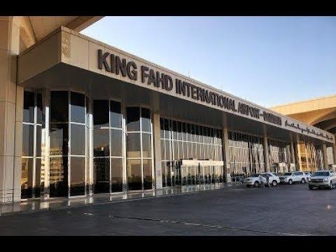 King Fahd International Airport (Dammam Al khober Airport ) Saudi Arabia  2019 - YouTube