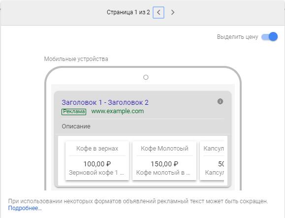 Пример расширения Цены в Google AdWords
