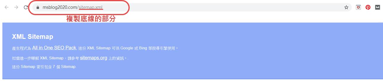 Google SEO 教學