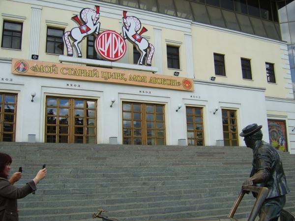 C:\Users\ТАТЬЯНА\Pictures\Москва\moskovskiy-tsirk-nikulina-na-tsvetnom-bulvare_54179.jpg