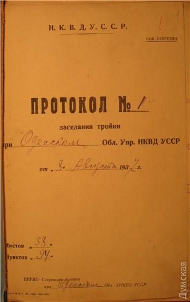 """""""Операция"""" 1937. Первое заседание одесской тройки. 94 приговоренных к высшей мере"""