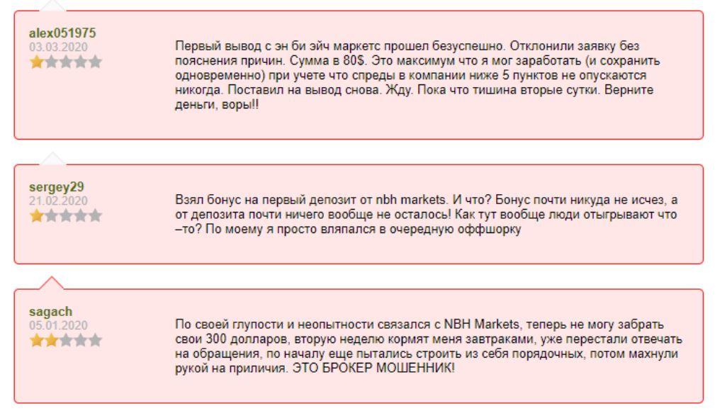 Обзор очередного мошенника NBH Markets - отзывы
