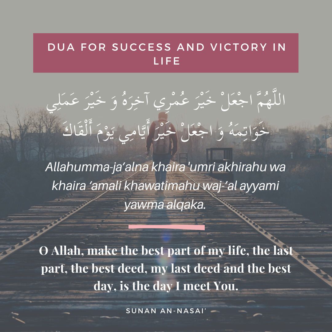 dua for success and happiness