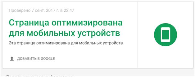 Проверка от Google