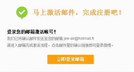weibo congrat