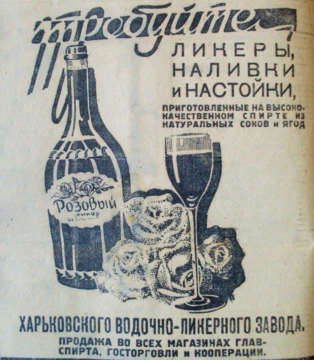Ще трохи алкогольної реклами 1935 року