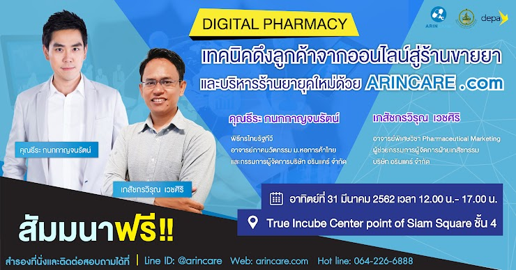 เพิ่มยอดขายร้านยาอย่างไรให้ปัง! และบริหารร้านขายยายุคใหม่ด้วย Arincare.com