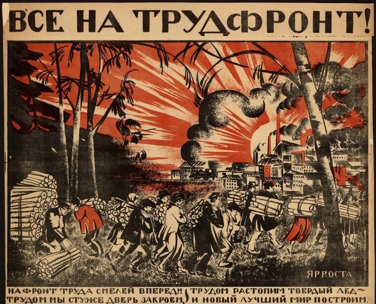 1920 год, с агитационного плаката большевистской власти