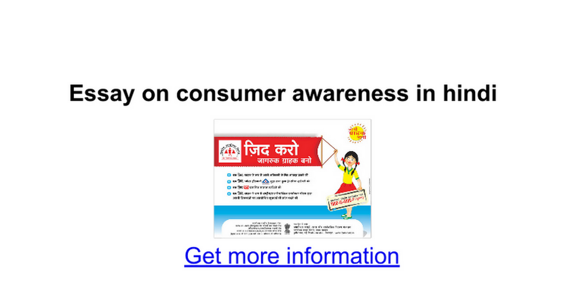 Essay on consumer awareness in hindi - Google Docs