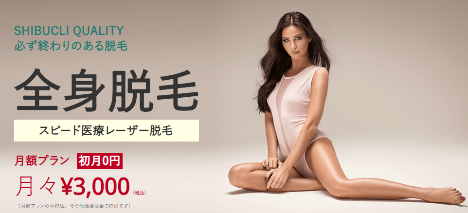 渋谷美容外科クリニックの公式サイト画像