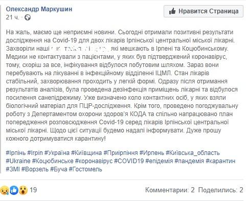 Ірпінські посадовці порушують законодавство розголошенням персональної інформації про інфікованих COVID-19