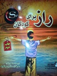 کتاب راز برای کودکان عرفان ستاری جاوید
