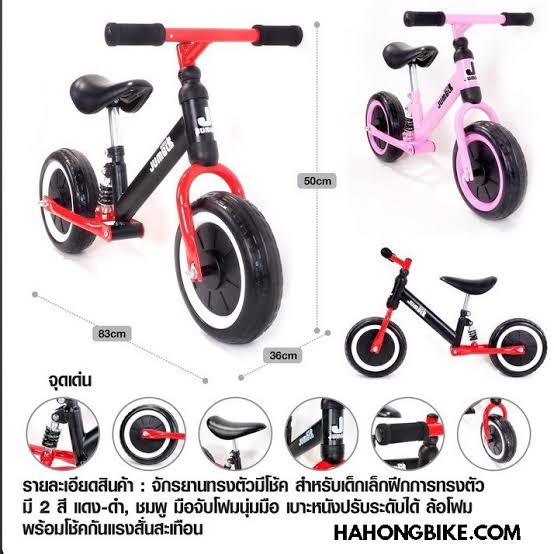 1. JUMBO Balance Bike