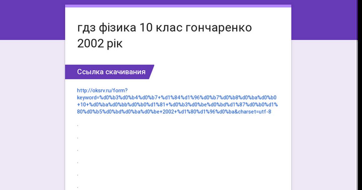 гдз збрник задач з фзики римкевич 8 10 клас