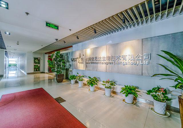 Ustar Biotechnologies Factory