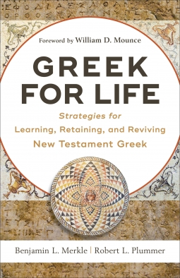 Greek for Life cover.jpg