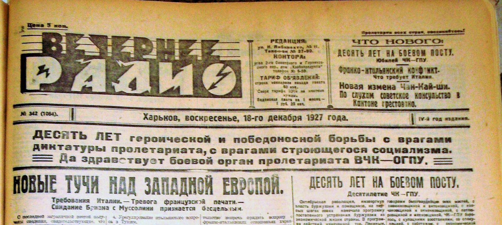 А от чекістське свято 1927-го. Зверніть увагу: дата інша
