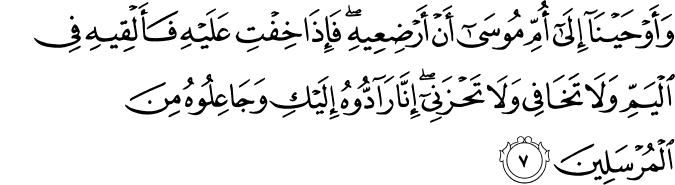al_qashash_28_7.png