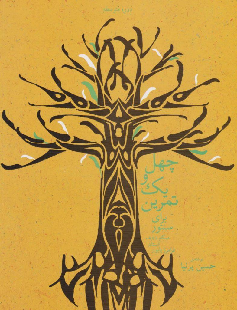 کتاب چهلویک تمرین برای سنتور دوره متوسطه حسین پرنیا انتشارات هستان