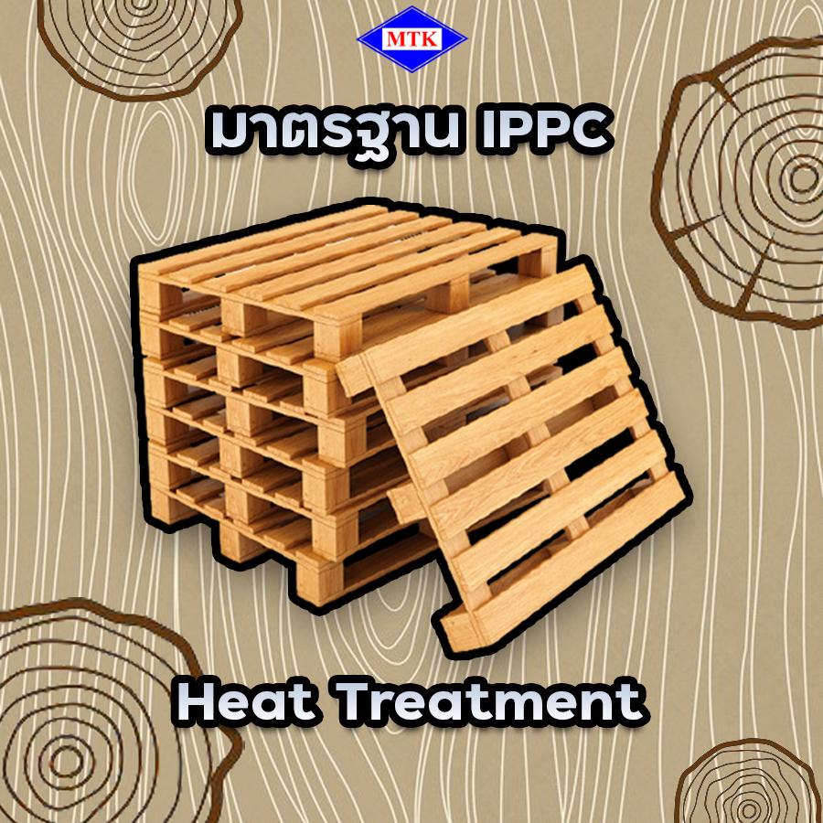 พาเลทไม้ส่งออก มาตรฐาน IPPC