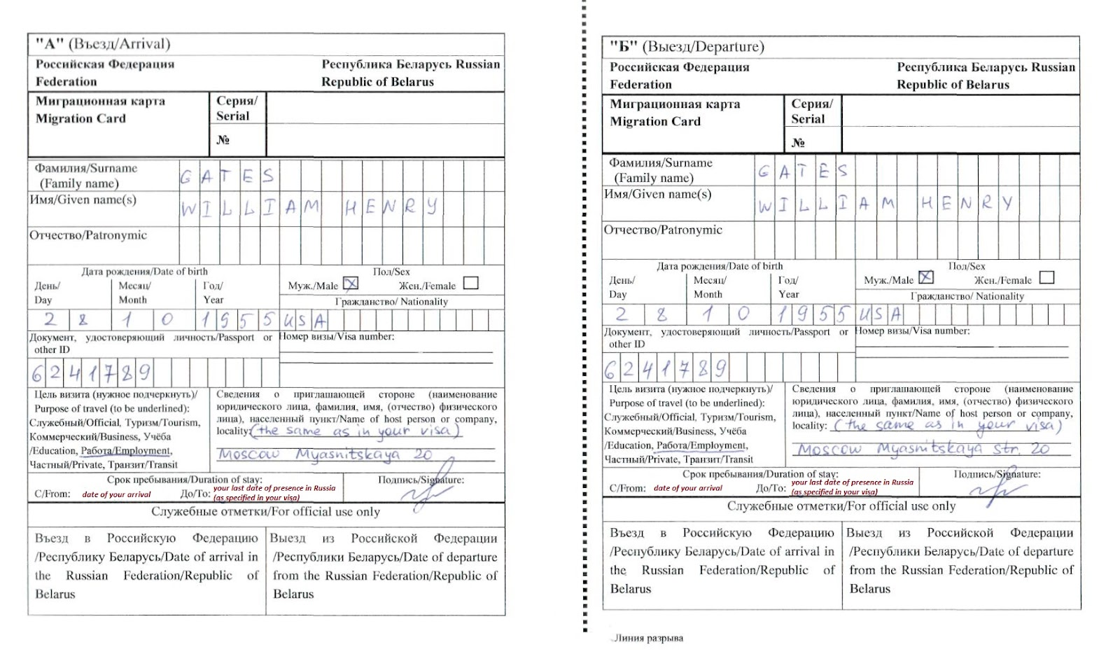 Russian migration card form