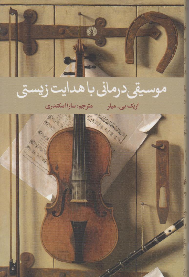 کتاب موسیقی درمانی با هدایت زیستی اریک بی میلر انتشارات علمی فرهنگی