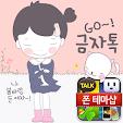 돌콩 Go~!금자(봄바람) 카카오톡 테마