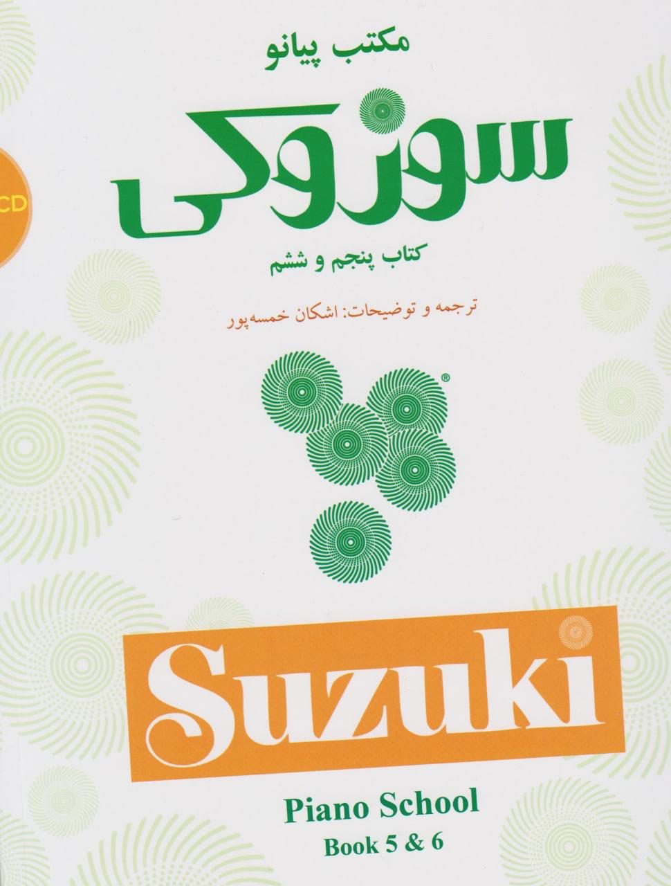 کتاب پنجم و ششم مکتب پیانو سوزوکی اشکان خمسهپور انتشارات سرود