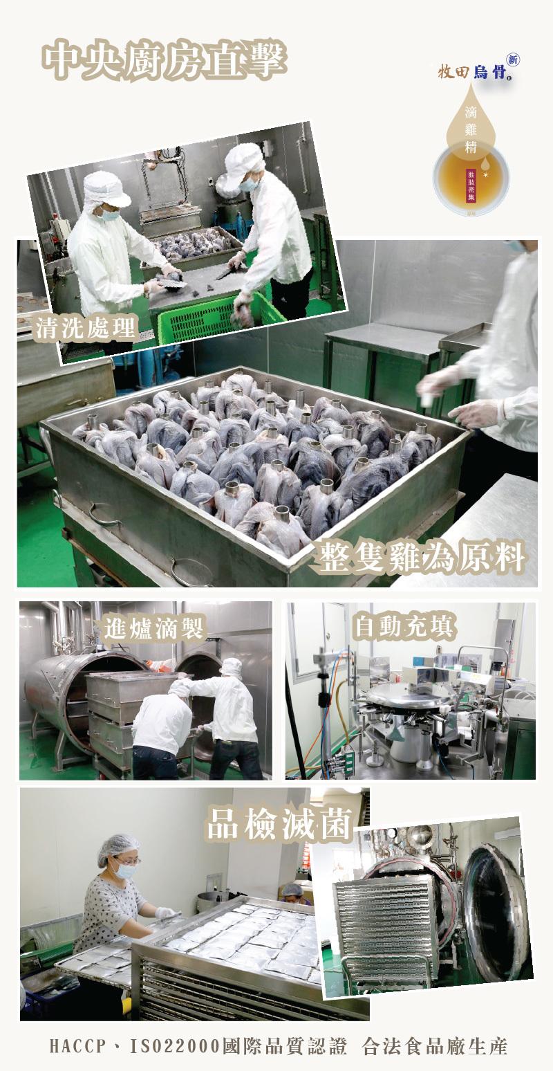 合法央廚製程大公開,保證使用整隻原雞滴製,不使用分切餘料。